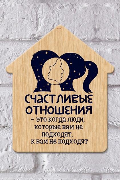 Табличка на дверь ОтношенияИнтерьер<br>16*19см, дерево<br>