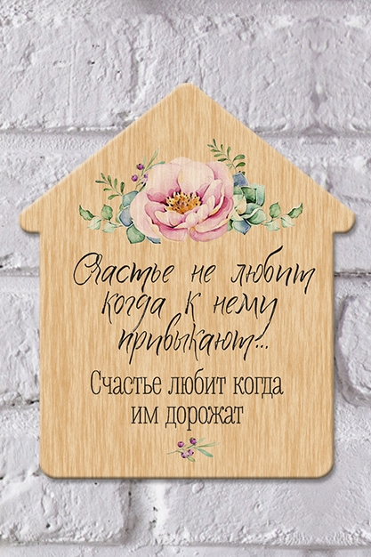 Табличка на дверь СчастьеИнтерьер<br>16*19см, дерево<br>
