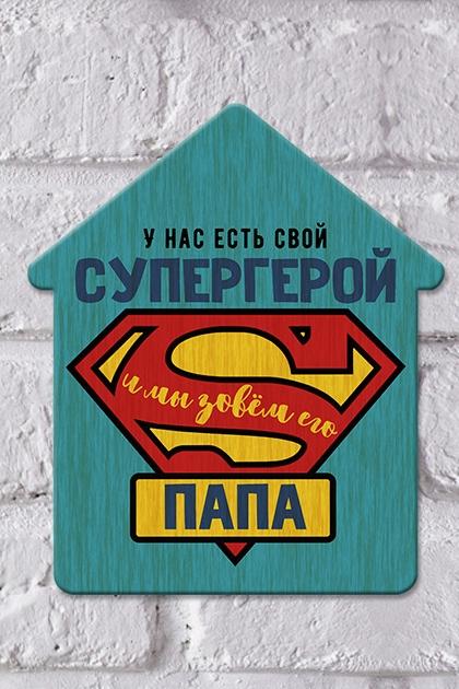 Табличка на дверь Папа супергеройИнтерьер<br>16*19см, дерево<br>