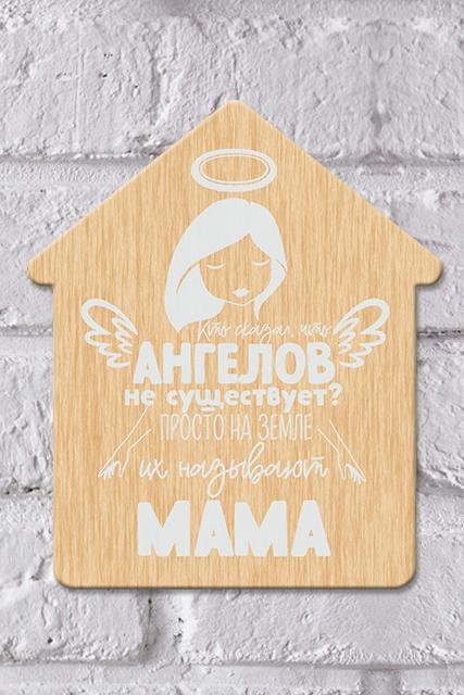 Табличка на дверь Мама-ангелИнтерьер<br>16*19см, дерево<br>