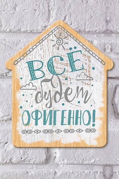 Табличка на дверь Офигенно!Интерьер<br>16*19см, дерево<br>