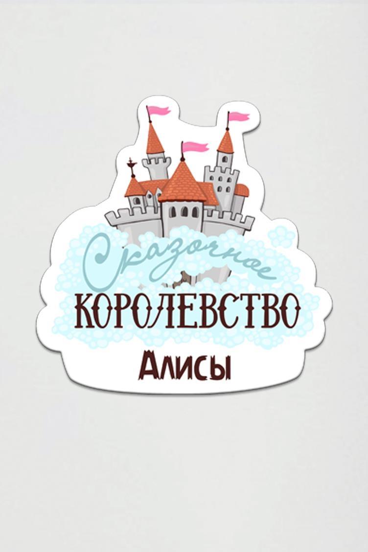 Табличка на дверь с вашим текстом Королевство табличка на входную дверь wc
