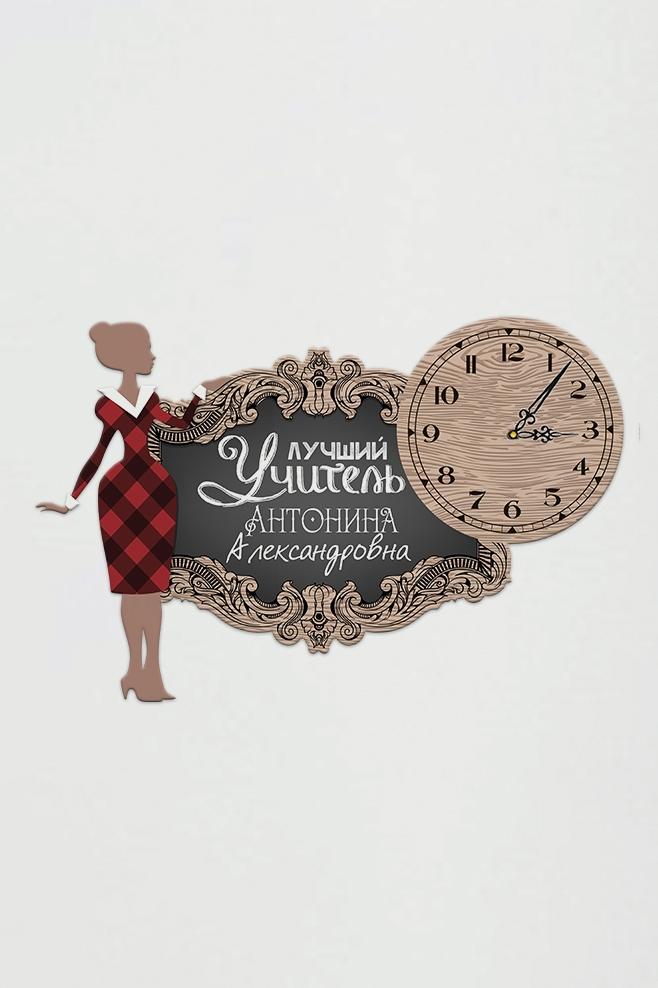 Часы с Вашим именем