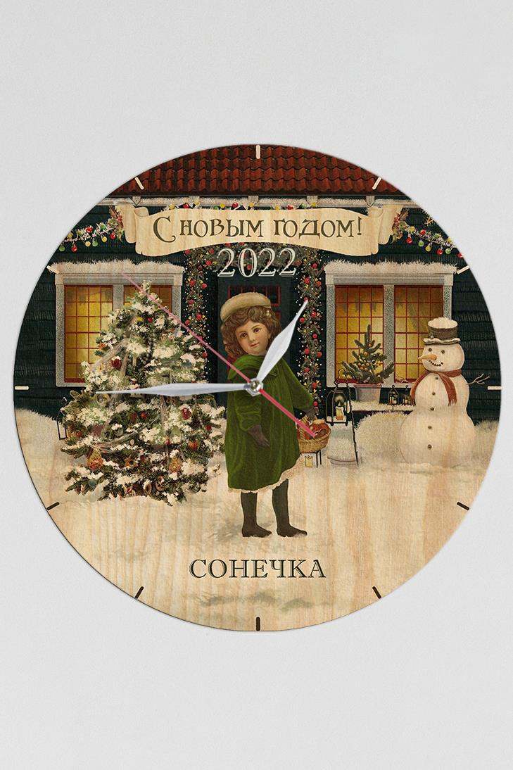 Часы настенные новогодние с Вашим именем РождествоИнтерьер<br>Оригинальные часы с именной надписью, размер 30Х30см, толщина 0,5 см, материал: МДФ.<br>