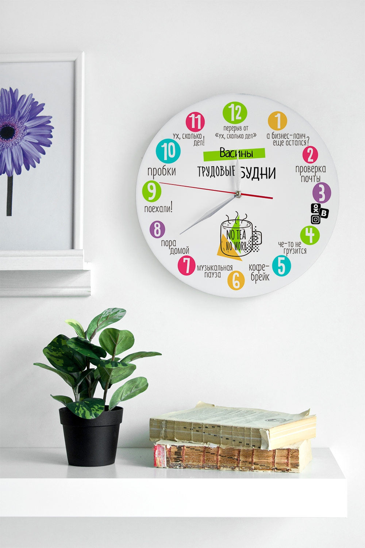 Часы настенные с Вашим текстом Часы для трудоголикаПодарки на день рождения<br>Часы настенные из акрила с Вашим текстом. Диаметр = 30см.<br>