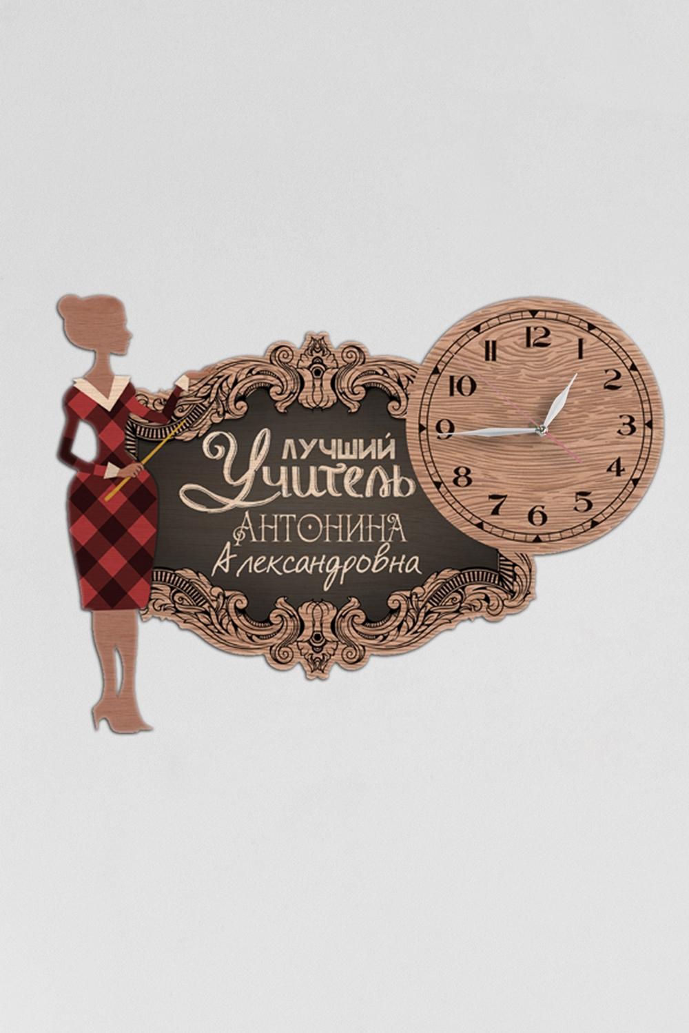 Часы с Вашим именем Время знанийПодарки ко дню рождения<br>Оригинальные часы с именной надписью, размер 42Х30см, толщина 0,5 см, материал: МДФ<br>