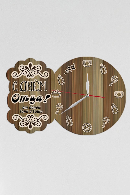 Часы настенные с Вашим именем С Днем Отца!Интерьер<br>Оригинальные часы с именной надписью, размер 40Х25см, толщина 0,5 см, материал: МДФ<br>