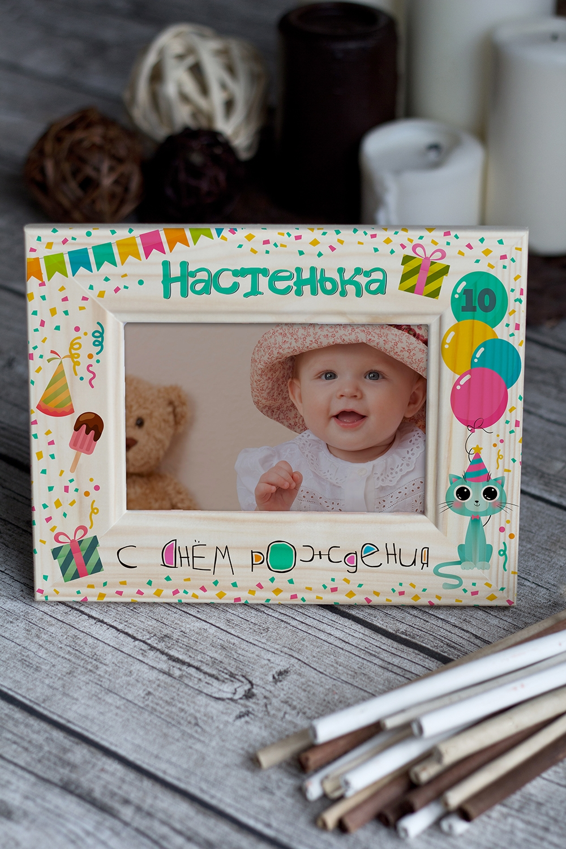 Рамка для фото с вашим текстом С Днем Рождения!Подарки на день рождения<br>Размер: 10*15см. Материал: дерево<br>