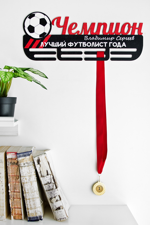 Вешалка для медалей с Вашим именем ЧемпионПодарки ко дню рождения<br>Именная вешалка для медалей, размер 40х16см. Материал: МДФ<br>