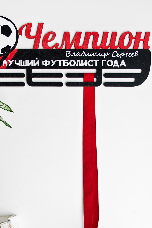 """Вешалка для медалей с Вашим именем """"Чемпион"""" от Красный куб"""