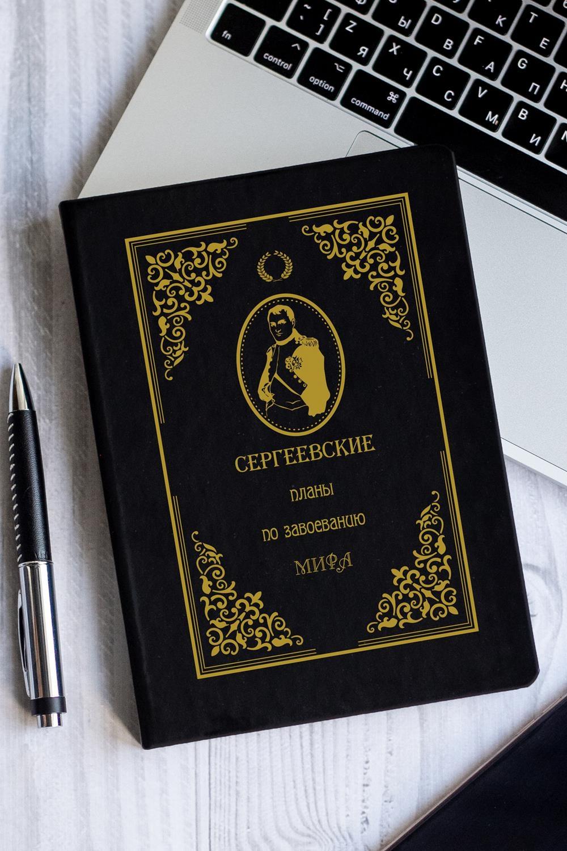 Ежедневник с Вашим текстом План по завоеванию мриаБизнес сувениры (Vip)<br>Ежедневник с вашим текстом, размер: 14.5*21см<br>