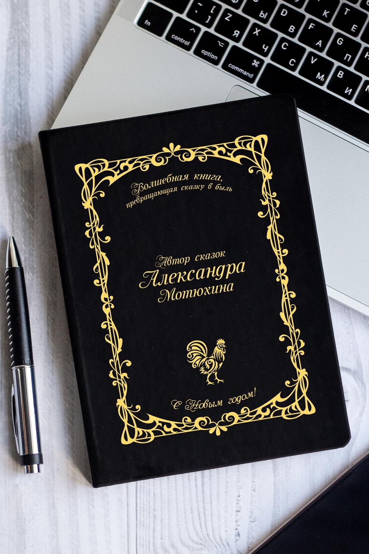 Ежедневник с Вашим текстом Волшебная книгаУчеба и работа<br>Ежедневник с вашим текстом, размер: 14.5*21см<br>