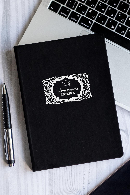 Ежедневник с Вашим текстом ЭлегантПодарки ко дню рождения<br>Ежедневник с вашим текстом, размер: 14.5*21см<br>