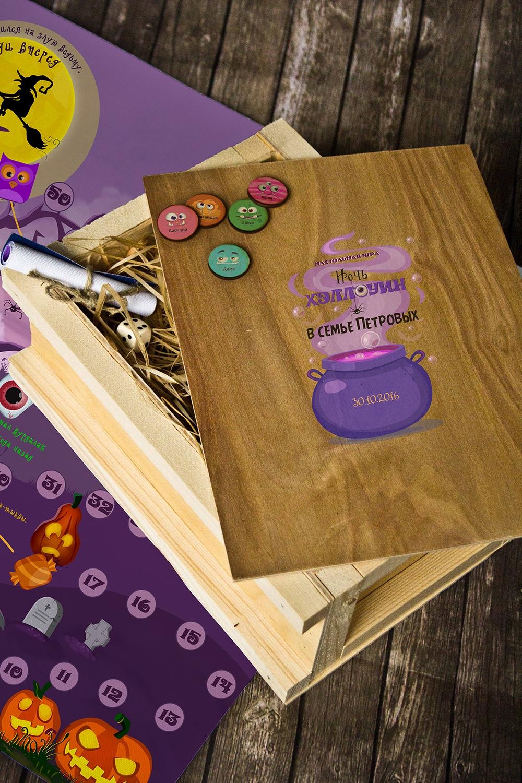 Игра настольная с Вашими именами  Ночь Хэллоуин  - Развлечения и вечеринки