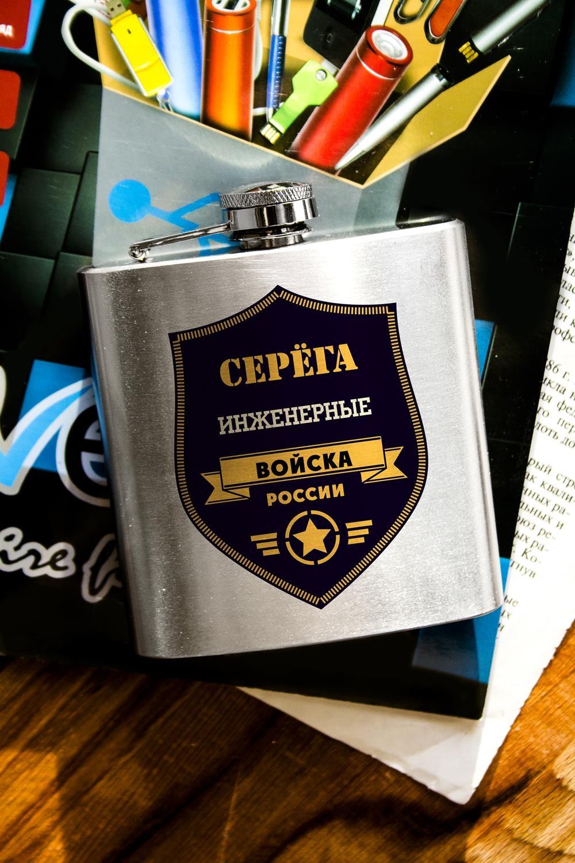 Фляжка для напитков с Вашим текстом ВойскаТермосы и термокружки<br>Фляжка для напитков именная, 180мл, нерж. сталь, серебристая<br>