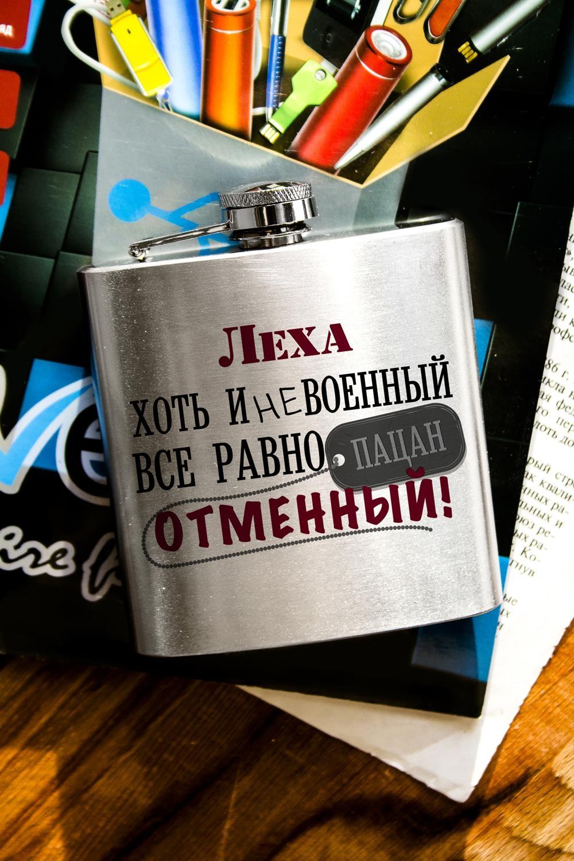 Фляжка для напитков с Вашим текстом ОтменныйТермосы и термокружки<br>Фляжка для напитков именная, 180мл, нерж. сталь, серебристая<br>