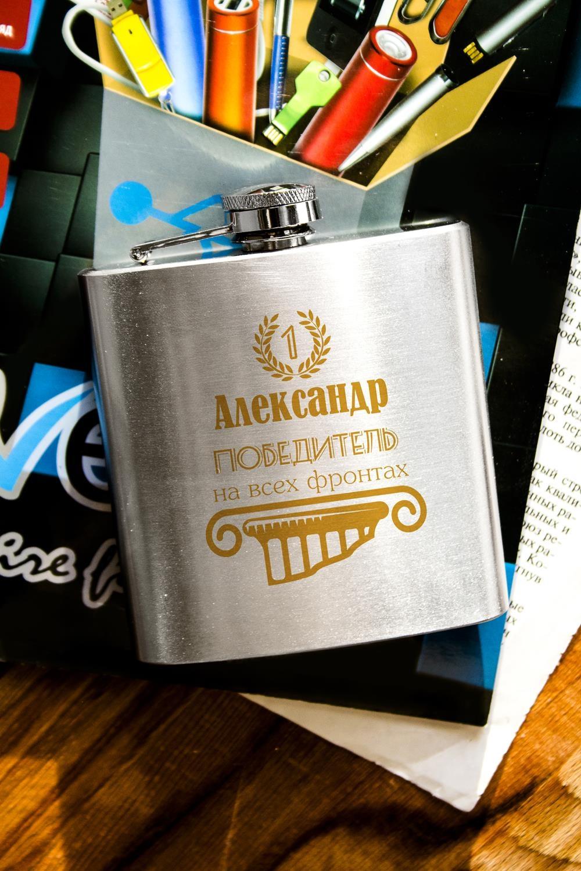 Фляжка для напитков с Вашим текстом Победитель на всех фронтахТермосы и термокружки<br>Фляжка для напитков именная, 180мл, нерж. сталь, серебристая<br>