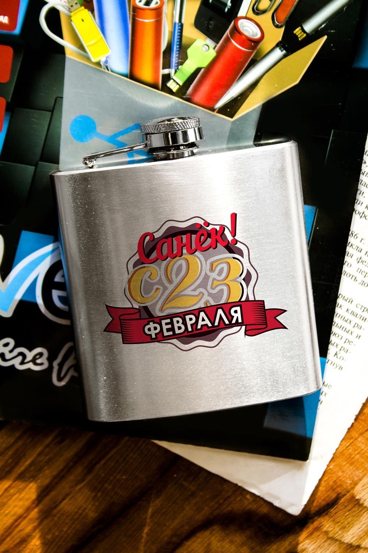 """Фляжка для напитков с Вашим текстом """"С 23 февраля!"""""""