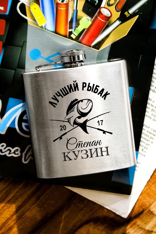 Фляжка для напитков с Вашим текстом Лучший рыбакТермосы и термокружки<br>Фляжка для напитков именная, 180мл, нерж. сталь, серебристая<br>