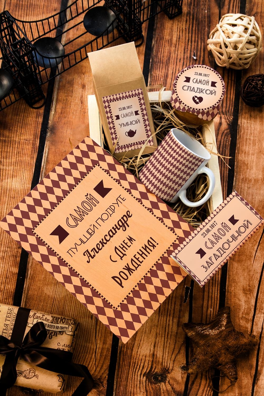Набор сладостей с Вашим текстом Самый лучший подарокПодарки ко дню рождения<br>Набор именных сладостей в персональной подарочной коробке, 5 предметов (чай чёрный: 100г, мандариновое варенье: 200г, молочный шоколад с изюмом и орехами: 90г, кружка с Вашим текстом, подарочная коробка с Вашим текстом).<br>