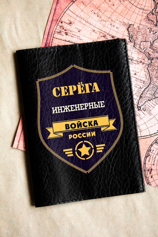 Обложка для паспорта с Вашим именем ВойскаДача и Путешествия<br>Обложка для паспорта с вашим именем, 13.5*9.5см, искусственная кожа, черная<br>