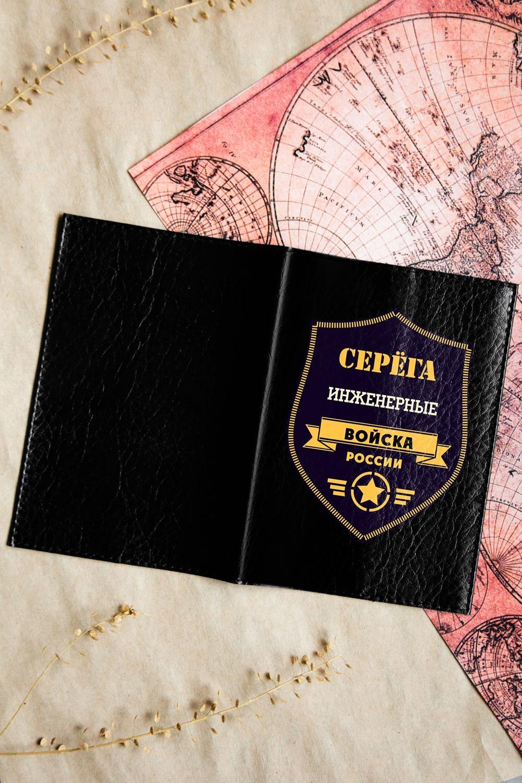 """Обложка для паспорта с Вашим именем """"Войска"""""""