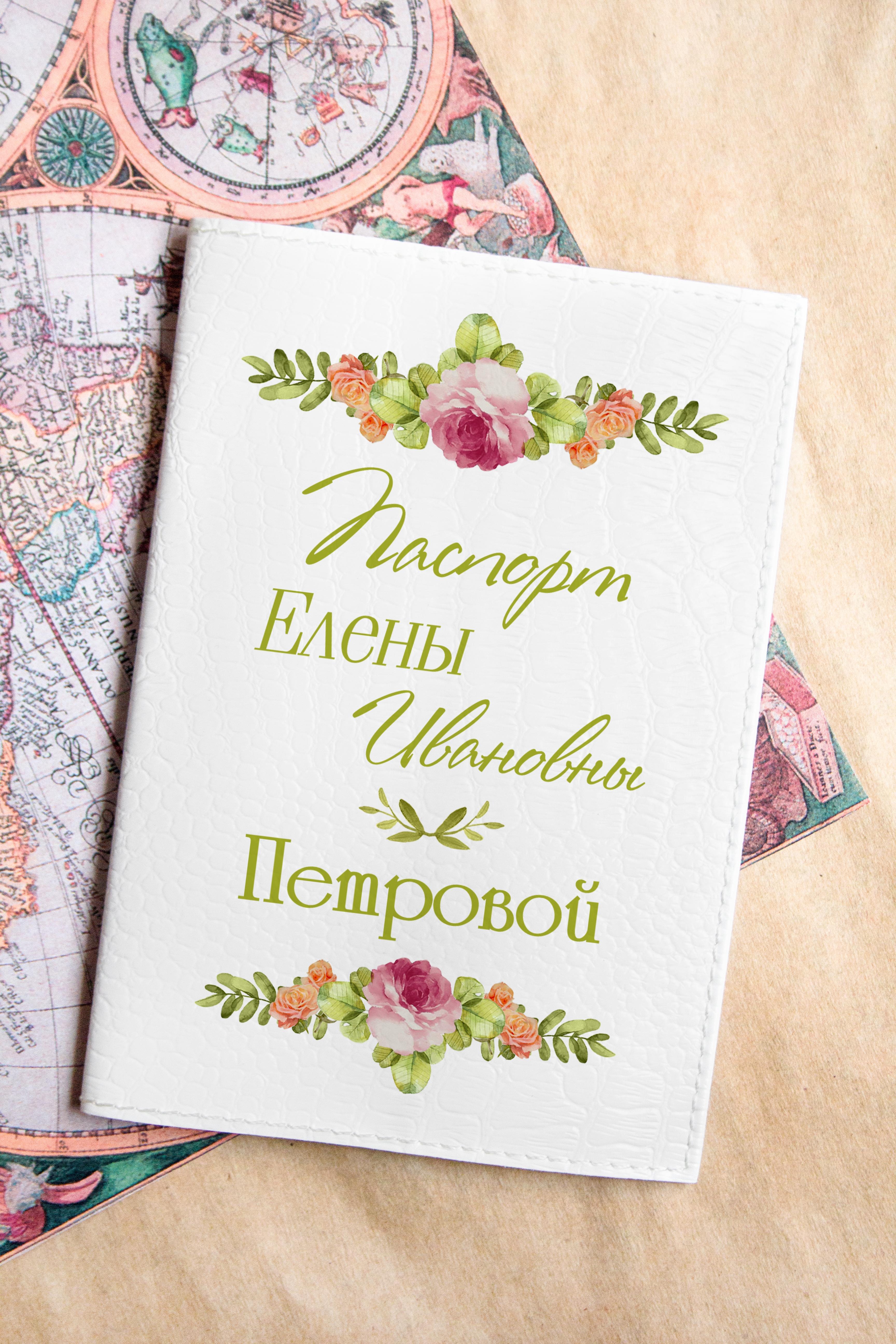 Обложка для паспорта с Вашим именем БукетПодарки на 8 марта<br>Обложка для паспорта с вашим именем, 13.5*9.5см, искусственная кожа, белая<br>
