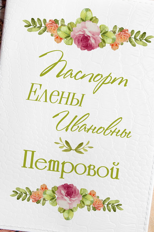 Фото Обложка для паспорта с Вашим именем