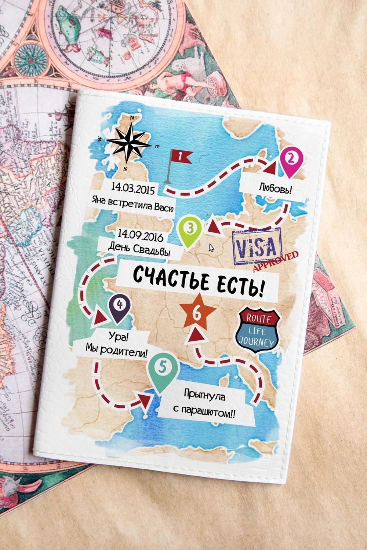 Обложка для паспорта с Вашим именем ПутешествиеПодарки на 8 марта<br>Обложка для паспорта с Вашим именем, 13.5*9.5см, искусственная кожа, белая.<br>