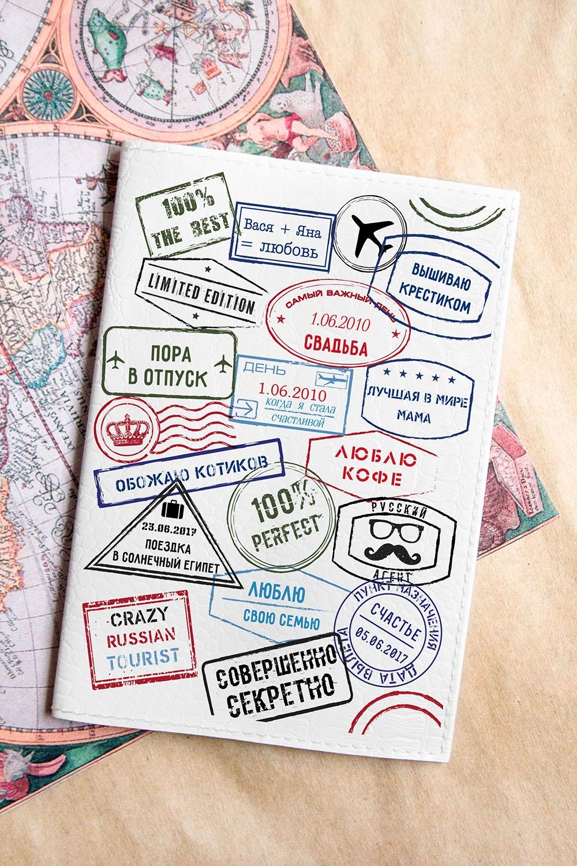 Обложка для паспорта с Вашим именем ШтампыДача и Путешествия<br>Обложка для паспорта с Вашим именем, 13.5*9.5см, искусственная кожа, белая.<br>