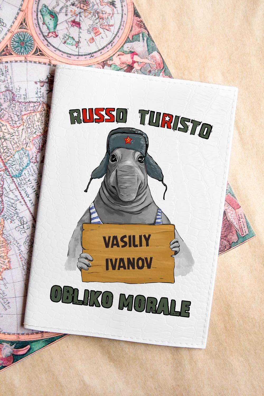 Обложка для паспорта с Вашим именем Руссо ТуристоСувениры и упаковка<br>Обложка для паспорта с Вашим именем, 13.5*9.5см, искусственная кожа, белая.<br>