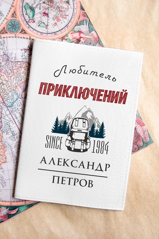 Обложка для паспорта с Вашим именем Любитель приключенийДача и Путешествия<br>Обложка для паспорта с Вашим именем, 13.5*9.5см, искусственная кожа, белая.<br>