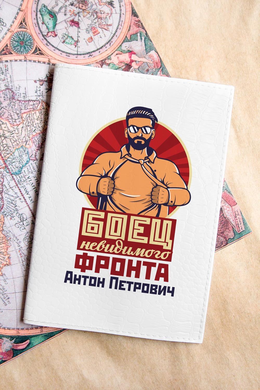 Обложка для паспорта с Вашим именем Боец невидимого фронтаСувениры и упаковка<br>Обложка для паспорта с Вашим именем, 13.5*9.5см, искусственная кожа, белая.<br>