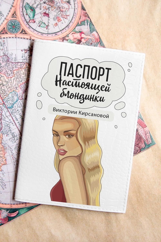 Обложка для паспорта с Вашим именем БлондинкаСувениры и упаковка<br>Обложка для паспорта с Вашим именем, 13.5*9.5см, искусственная кожа, черная.<br>