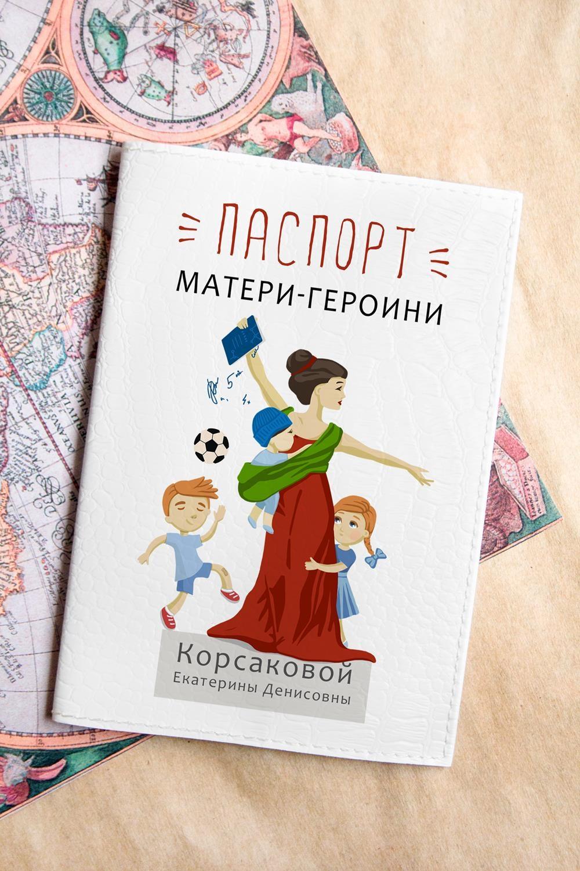 Обложка для паспорта с Вашим именем Мать-героиняСувениры и упаковка<br>Обложка для паспорта с Вашим именем, 13.5*9.5см, искусственная кожа, белая.<br>