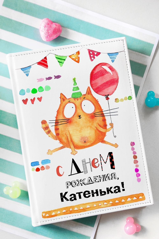 Ежедневник с Вашим текстом КотейкаПодарки ко дню рождения<br>Ежедневник с вашим текстом, размер: 14.5*21см, белый<br>