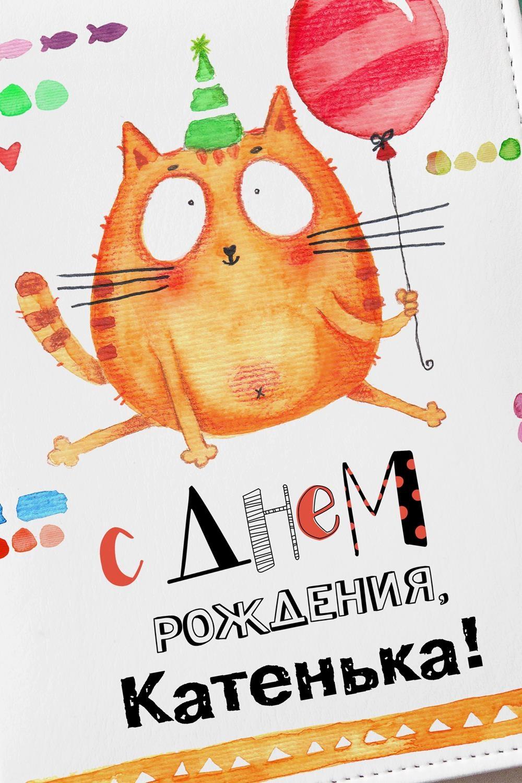 """Ежедневник с Вашим текстом """"Котейка"""""""