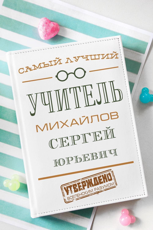 Ежедневник с Вашим текстом Наш учительУчеба и работа<br>Ежедневник с вашим текстом, размер: 14.5*21см<br>