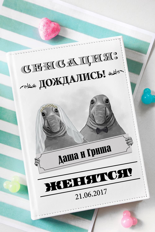 Ежедневник с Вашим текстом Ждуны. Дождались!Ежедневники<br>Ежедневник с вашим текстом, размер: 14.5*21см<br>