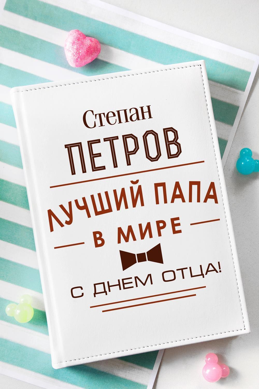 Ежедневник с Вашим текстом Подарок на день отцаЕжедневники<br>Ежедневник с вашим текстом, размер: 14.5*21см<br>