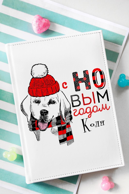 Ежедневник с Вашим текстом Подарок в год собакиУчеба и работа<br>Ежедневник с вашим текстом, размер: 14.5*21см<br>