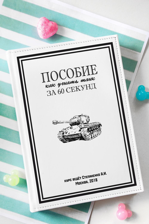 Ежедневник с Вашим текстом  Как угнать танк за 60 секунд  - артикул:c0c19b