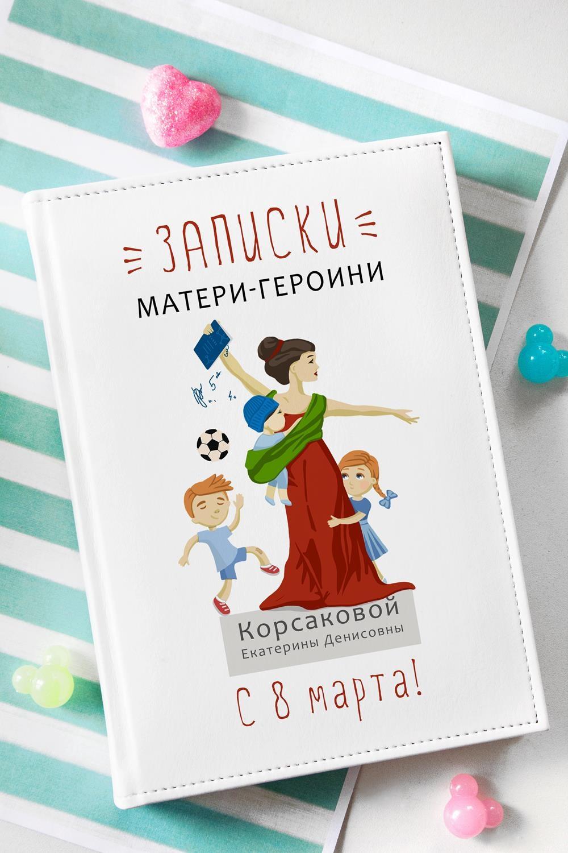 Ежедневник с Вашим текстом Мать-героиняУчеба и работа<br>Ежедневник с вашим текстом, размер: 14.5*21см<br>