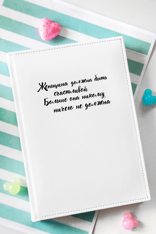 Ежедневник Счастливая ЖенщинаЕжедневники<br>14.5*21см<br>
