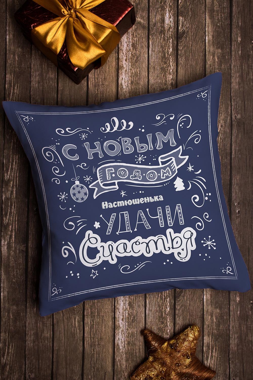 Подушка декоративная с именной вышивкой Новогодние узорыДекоративные подушки<br>Подушка декоративная, 35*35см, текстиль, с персональной вышивкой<br>