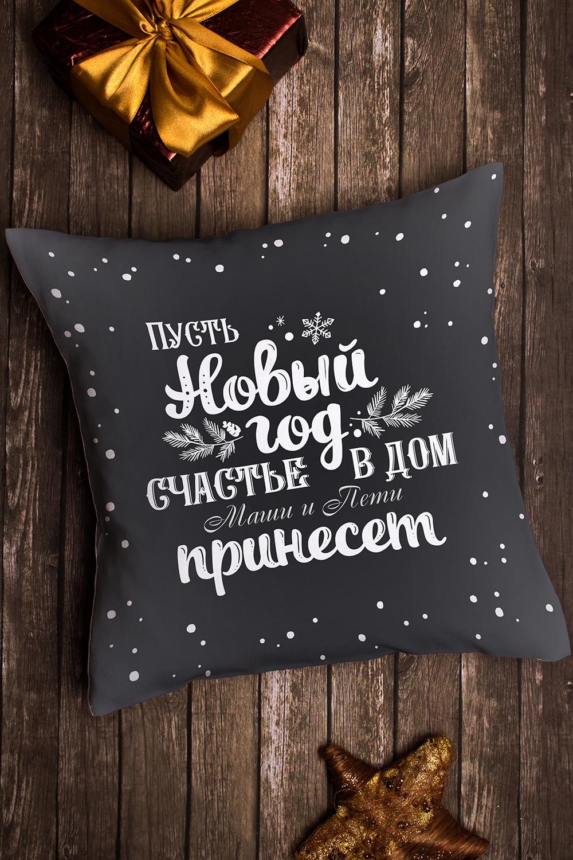 Подушка декоративная с именной вышивкой Новогоднее счастьеИнтерьер<br>Подушка декоративная, 35*35см, текстиль, с персональной вышивкой<br>