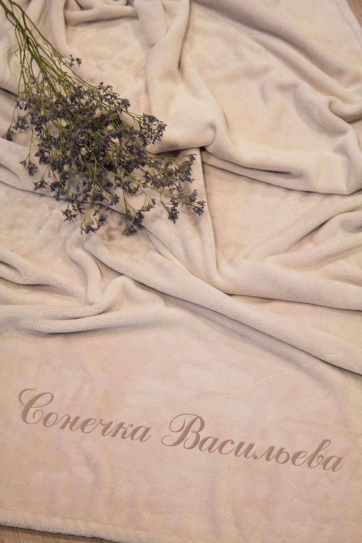 Плед с именной вышивкой НежностьИнтерьер<br>Плед с именной вышивкой, размер 120*175см, материал: велсофт. Цвет: кремовый<br>